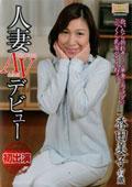 人妻AVデビュー 抱いたら折れそうな華奢なカラダにぷっくら乳首がイイねぇ〜 香田美子