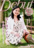 四十路デビュー 中島美奈子 43歳
