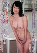 熟年AVデビュードキュメント 五十六歳のプロポーションとは思えない奇跡のエロ肢体。 中山佳子56歳