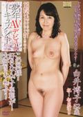 熟年AVデビュードキュメント この奥様・・・好きなんです男根が!大好きなんです!白井博子52歳