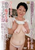 熟年AVデビュードキュメント ショートカットの色白熟女が恥悦いっぱいの初撮りセックス! 田木もも子58歳