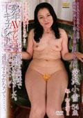 熟年AVデビュードキュメント 純粋な興味で出演いたしました。まだ女として通用するかなって・・・。 宮沢小雪54歳