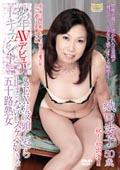 熟年AVデビュードキュメント I like SEX! 米国仕込みの腰使い! バイリンガル熟女さん 宮本まり58歳