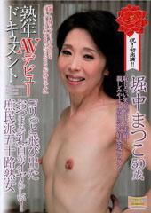 熟年AVデビュードキュメント コリっと飛び出たおつまみ乳首がイヤらしい! 庶民派五十路熟女 堀中まつこ 50歳