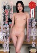 人妻AVデビュードキュメント 身長175cmの長身妻は体も性欲も伸び盛りの性長株だった! 浅尾未和子32歳