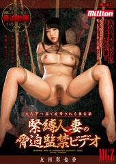 夫の下へ届く凌辱される妻の姿 緊縛人妻の脅迫監禁ビデオ 友田彩也香