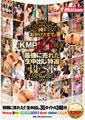 おかげさまでKMP15周年最強に売れた生中出し特選BEST