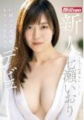 新人 七瀬いおり デビュー