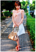 熟妻ハメ撮り 淫らな交際 目覚める絶頂願望 伊沢涼子34歳