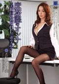 庶務課のオンナ 美脚巨乳熟女OLの逆セクハラ 若松かをり45歳