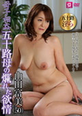母子相姦〜五十路母の爛れた欲情 山田富美 50歳