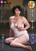 密室の母と子 肉欲の絆 円城ひとみ 50歳