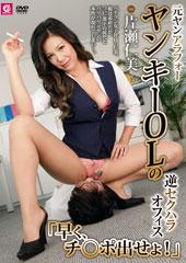 元ヤン アラフォー ヤンキーOLの逆セクハラオフィス 「早く、チ○ポ出せよ!」 片瀬仁美
