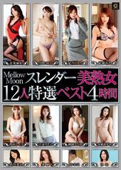 Mellow Moon スレンダー美熟女12人 特選ベスト4時間