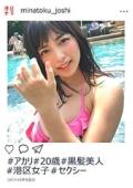 港区女子 あかり(21歳)