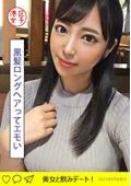 港区女子 sara(20歳)
