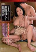 異常性交・還暦母と子 息子の硬い肉棒に堕ちた母 宮前奈美