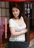 異常性交 五十路母と子 息子の嫉妬・愛撫を受け入れる母 山田冨美