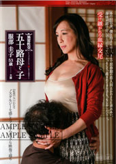 異常性交 五十路母と子 受け継がれる血縁交尾  服部圭子 53歳