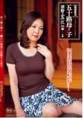 異常性交 五十路母と子 母へ募る想い・爛れた欲望に変貌する息子 清野ふみ江 55歳