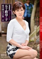 異常性交 五十路母と子 出口なき罪深き母の情事 安立ゆうこ 51歳