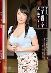 異常性交 五十路母と子 暴走する息子への愛欲 黛日出子 52歳