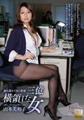 崩れ落ちてゆく欲望 三億横領した女 山本美和子31歳
