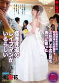 北関東某県某市の結婚式場には披露宴でお色直し中の花嫁を専門に狙った極悪非道のレ〇プマンがいるらしい 橘優花29歳