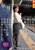 憧れの女上司とふたりで地方出張に行ったら台風で帰りの新幹線が運休のため急遽現地で一泊する事になりました 橋本麻衣子 27歳