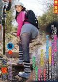 先週末お隣りのご夫婦に誘われハイキング旅行に同行したのだが清々しい空気の自然に囲まれるなか急勾配の山道を登る隣人奥様の 葵紫穂