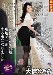 憧れの女上司とふたりで地方出張に行ったら台風で帰りの新幹線が運休のため急遽現地で一泊する事になりました  大橋ひとみ