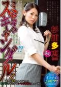 ミセス•スキャンダル 杉浦多恵 39歳