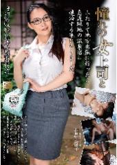 憧れの女上司とふたりで地方出張に行ったら急遽現地の温泉宿に一泊することになりました。 桐島美奈子