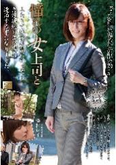 憧れの女上司とふたりで地方出張に行ったら急遽現地の温泉宿に一泊することになりました。 澤村レイコ