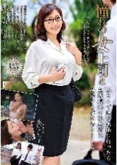 憧れの女上司とふたりで地方出張に行ったら急遽現地の温泉宿に一泊することになりました。 小野さち子