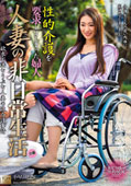 人妻の非日常生活 性的介護を要求してしまった夫人 小早川怜子