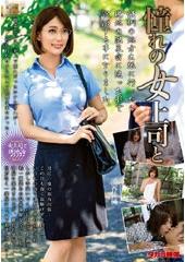 憧れの女上司とふたりで地方出張に行ったら急遽現地の温泉宿に一泊することになりました。 池谷佳純