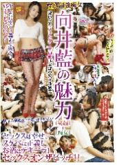向井藍の魅力(笑顔)+(痴女)セックスは幸せ、スケベは正義!お酒はテキーラ セックスオンザビッチ!