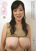 母なる愛 3 大丈夫よこっちおいで・・・ 片桐沙代子