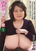 肉熟母さんの息子愛1 富沢みすず(55)