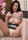 母なる愛13 大丈夫よこっちおいで・・・ 大嶋しのぶ (45歳)