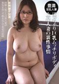 豊満淫乱人妻 ぽっちゃり巨乳ムッチリボディ 上品人妻の裏性事情 新崎雛子 30歳