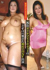 元スポーツインストラクター 褐色ダイナマイトボディーのどすけべ奥さん初めてのAV出演 金城梨恵 47歳
