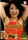 中国腋毛 王梅