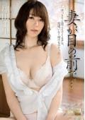 妻が目の前で… 翔田千里
