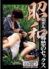 昭和 夏ポルノ 郷愁のセックス