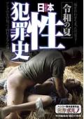 令和の夏 日本(ニッポン)性犯罪史