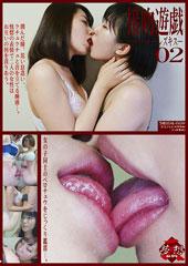 接吻遊戯 -レズキス- 02