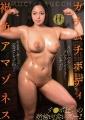 ガチムチボディ褐色アマゾネス 春日乃亜