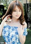 麗しきボクの叔母サン 吉沢明歩28歳